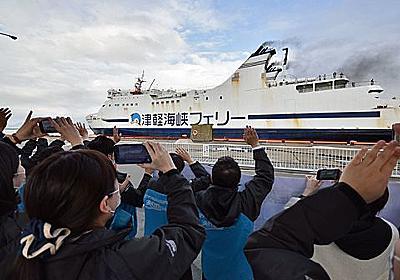 ブルードルフィン2最終運航 青森-函館間|交通|青森ニュース|Web東奥