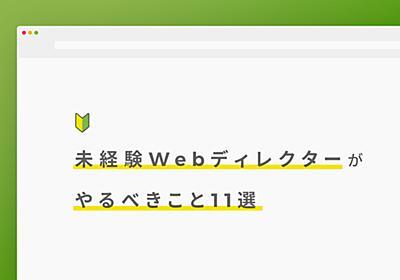 未経験Webディレクターがやるべきこと11選 | 東京上野のWeb制作会社LIG