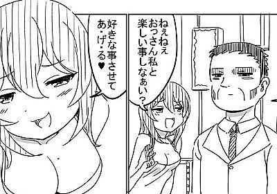 「ねぇねぇおっさん私と楽しい事しなぁい?」 歓楽街で出会った女の子とオッサンの漫画がまさかのほっこり展開 - ねとらぼ