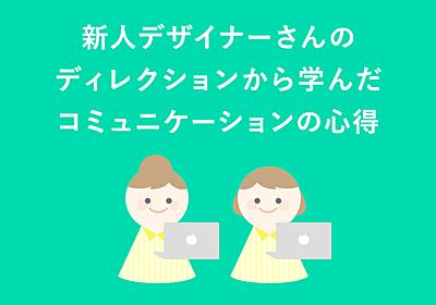新人デザイナーさんのディレクションから学んだコミュニケーションの心得 - コネヒト開発者ブログ