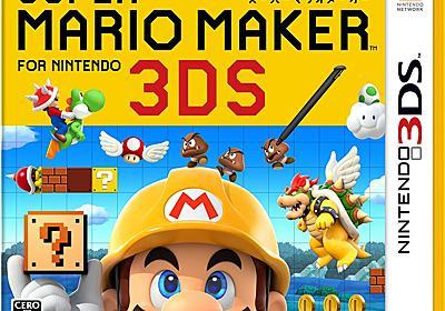 【週間ソフト販売ランキング TOP50】3DS『スーパーマリオメーカー』10.8万本で3週連続1位(1月2日~8日) - 電撃オンライン