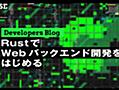 Rust で Web バックエンド開発をはじめる | CyberAgent Developers Blog