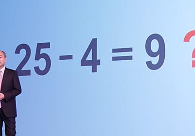 孫社長「1兆円未満は誤差」 6000億円自社株買いの理由をシンプルな数式で解説 - ITmedia NEWS