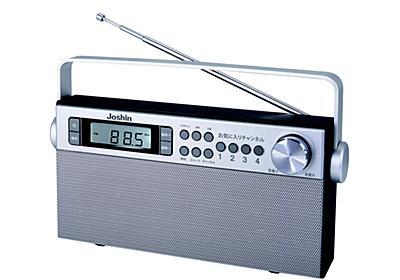 約3980円のワイドFM対応ラジオ。Joshin×WINTECH - AV Watch