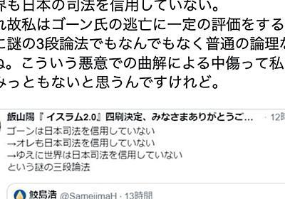 ゴーン逃亡は日本の人質司法と日本が悪いという論調への,中東学者やリベラルやアーチストなどの反応 - Togetter