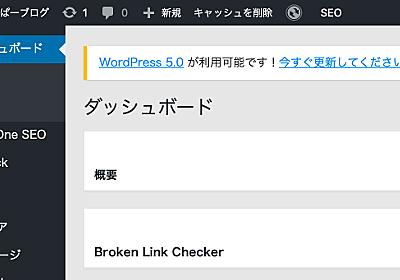 さくらのVPSで WordPress5.0 アップデートを事前に動作確認する方法 | あぱーブログ