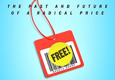 Amazon.co.jp: Free: The Future of a Radical Price: Chris Anderson: Books