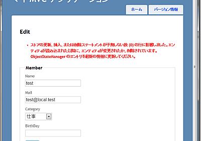 mvcConf @:Japan ふりかえり 5: 同時実行制御 | どっとねっとふぁん