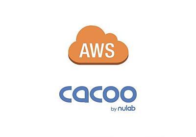 AWS構成図をCacooに自動で挿入する機能をリリースしました   Cacoo(カクー) ブログ