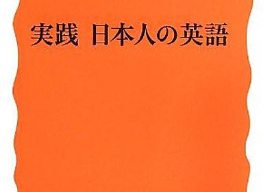 英語は年々変化するらしいが『日本人の英語』シリーズは読む価値あると思う - しいたげられたしいたけ