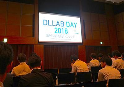 AI・機械学習の「最先端テクノロジー」と「ビジネス活用」ーDEEP LEARNING LAB 2018 - Qiita:Zine
