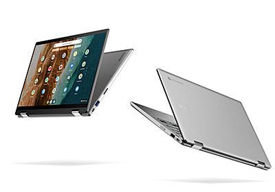 Acer、第11世代Core i7搭載でファンレスなコンバーチブルChromebook