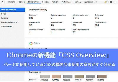 Chromeの新機能CSS Overviewがすごく便利!ページに使用しているCSSの概要や未使用の宣言がすぐ分かる | コリス