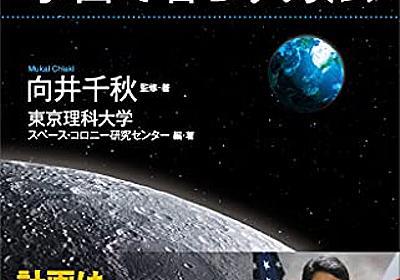 我々が宇宙で暮らすためには何が必要なのか?──『スペース・コロニー 宇宙で暮らす方法』 - 基本読書