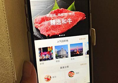 訪日外国人、飲食店使いやすく アプリなどサービス続々  :日本経済新聞