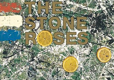 エクスタシー・カルチャーの到来を予言したアルバム『ザ・ストーン・ローゼズ』全曲解説(1) | 久保憲司のロック・エンサイクロペディア