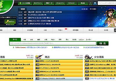 海賊版リーチサイト「はるか夢の址」運営者に実刑判決 - ITmedia NEWS