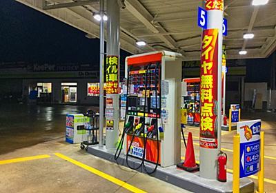 【都市伝説】ガソリンスタンドで起きたという悲惨な事故とは? - タクヤンの情報発信部屋