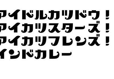 アイドル感あるフォントを買ったのに試しに打った言葉のせいでまさかのカレー専用フォントに「これはずるい」 - Togetter