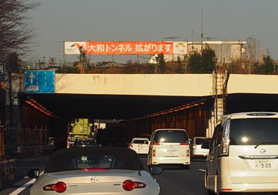 東名「大和トンネル」がいつも渋滞する理由 | 佐滝剛弘の高速道路最前線 | 東洋経済オンライン | 経済ニュースの新基準