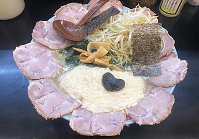 壱発ラーメン 相模原店、どんぶりに咲いた一輪の花チャーシュー満開です、元気壱発!!