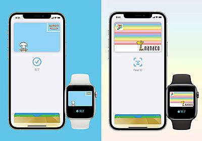 「WAON」と「nanaco」がApple Payに対応、10月21日から iPhoneやApple Watchで支払い