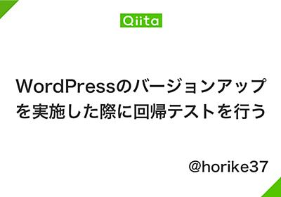 WordPressのバージョンアップを実施した際に回帰テストを行う - Qiita