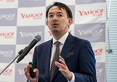 ヤフー、社名を「Zホールディングス」に変更へ--PayPayは2度の100億キャンペーンでも黒字 - CNET Japan