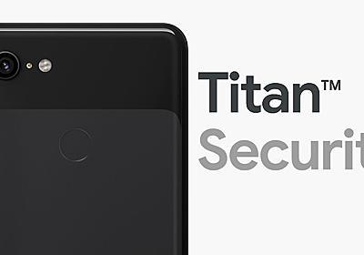 Google Pixel 3はデータセンターレベルの独自セキュリティチップ「Titan M」を搭載、ソフト&ハードで最高のスマホセキュリティを確保 - GIGAZINE