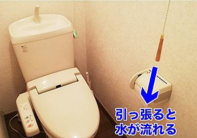 ひもをひっぱれば水が流れるトイレにしたい :: デイリーポータルZ