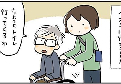 パーキンソン病の父。はじめての車椅子 - さとうさんちの介護な日々