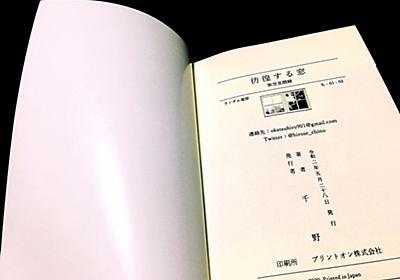 小説同人誌(A6判・文庫サイズ)制作時のメモ - chinorandom