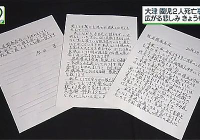 大津園児の遺族の手紙を歪曲するテレビメディアの欺瞞 | マスメディア報道のメソドロジー