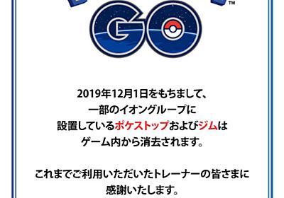「ポケモンGO」、一部のイオン店舗からジムとポケストップがなくなる 12月1日に消去 - ITmedia NEWS