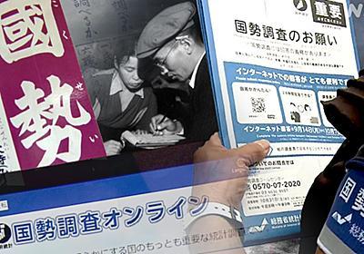 国勢調査が「存亡の危機」に!?   特集記事   NHK政治マガジン