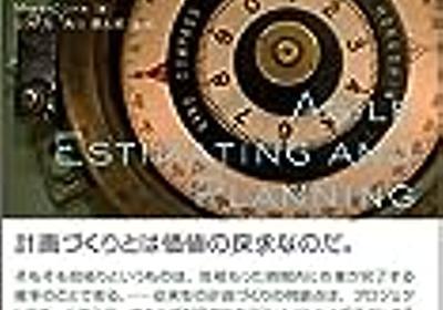 アジャイルな見積りと計画づくり - idesaku blog