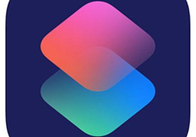 Apple、iPhone用オートメーションアプリ「Workflow」を「ショートカット」アプリとしてリリース、ユーザーガイドなども公開。 | AAPL Ch.