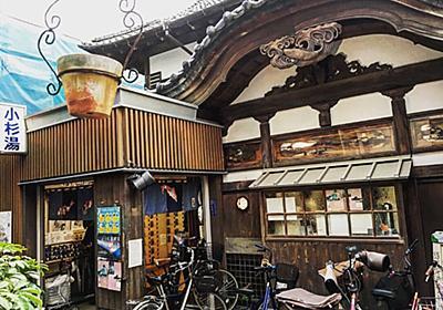 高円寺の銭湯「小杉湯」に行ったら水風呂にびっくりした - ───解放しろ、全てを。