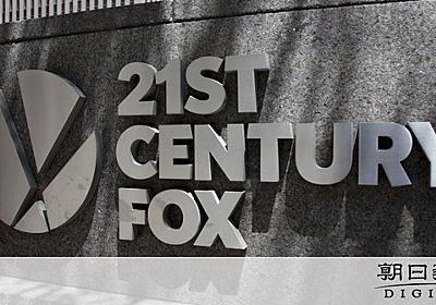 ディズニー、8兆円でフォックス買収へ 競合相手が断念:朝日新聞デジタル