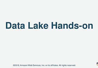 Data Lake ハンズオン