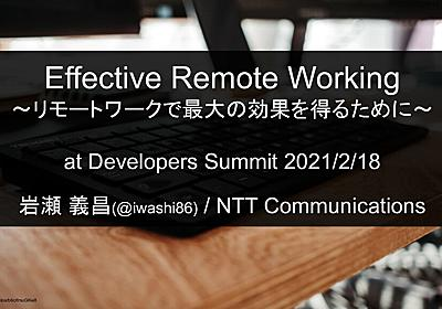 Effective Remote Working - Speaker Deck