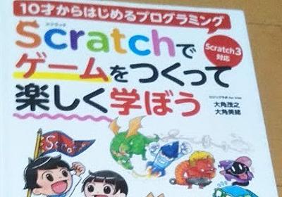 『Scratchでゲームをつくって楽しく学ぼう』でマリオゲームのようなゲームが作れる! - 知らなかった!日記