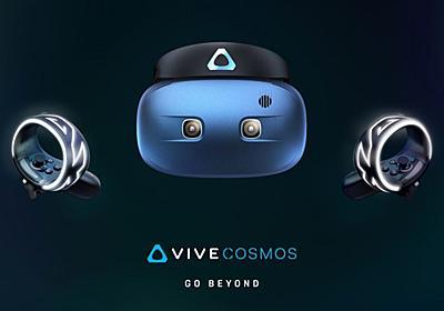 HTC、ハイエンドの「Vive Pro Eye」やエントリー向け「Vive Cosmos」、新UIなどを発表 - ITmedia NEWS