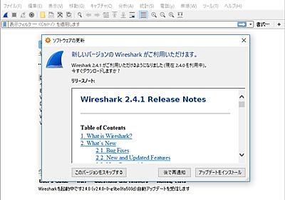 「Wireshark」v2.4系に初めてのアップデート 〜オープンソースのネットワーク解析ツール - 窓の杜