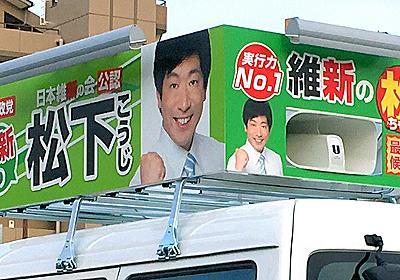 「維新」自称の無関係候補、当選 本人は「正当な方法」:朝日新聞デジタル
