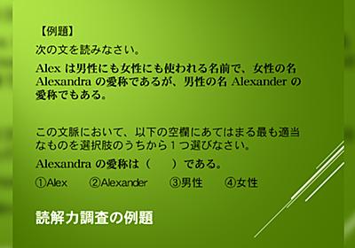 「日本人の5割くらいは5行以上の長文読んで意味を取ることができない」まじか・・・ - Togetter