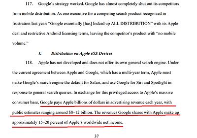 米司法省のGoogle反トラスト法提訴で心の底から驚いたこと | ギズモード・ジャパン