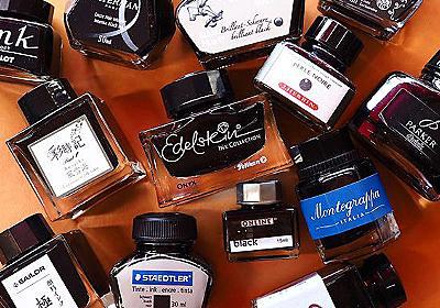 黒色インクの魅力 | 逸品の小部屋