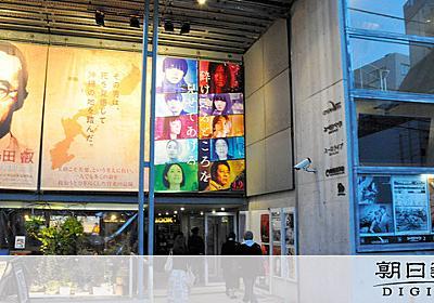 映画団体、休業要請に「理解困難」「説明が行政の責務」:朝日新聞デジタル