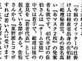 """有田芳生 on Twitter: """"不評のマスク2枚も星野源さんとのコラボも提案したのは佐伯耕三秘書官だと明日発売の「週刊新潮」。 https://t.co/fMLzaTP3z8"""""""